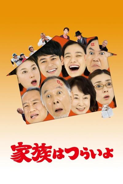 Caratula, cartel, poster o portada de Maravillosa familia de Tokio