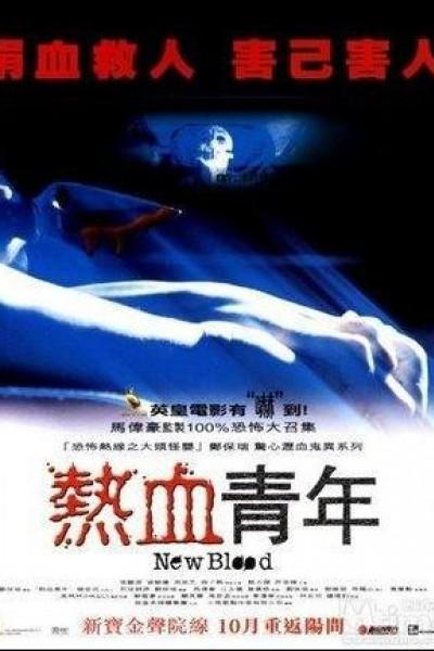 Caratula, cartel, poster o portada de New Blood