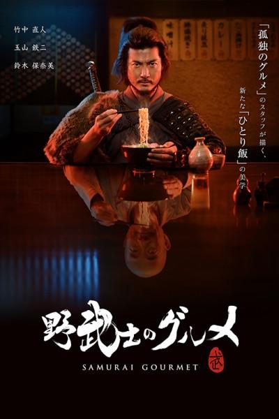Caratula, cartel, poster o portada de El gourmet samurái