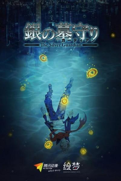Caratula, cartel, poster o portada de The Silver Guardian