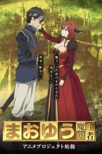 Caratula, cartel, poster o portada de Maoyuu Maou Yuusha