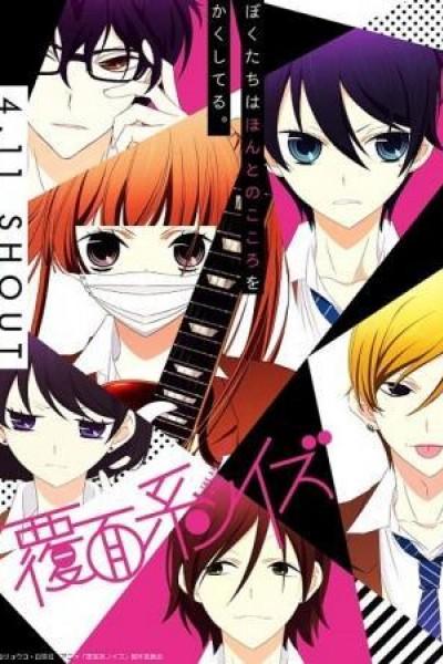 Caratula, cartel, poster o portada de Fukumenkei Noise