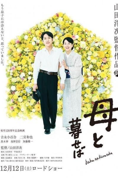 Caratula, cartel, poster o portada de Nagasaki: Recuerdos de mi hijo