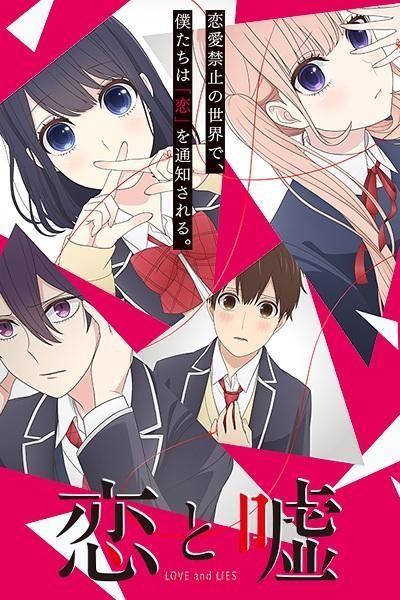 Caratula, cartel, poster o portada de Love and Lies