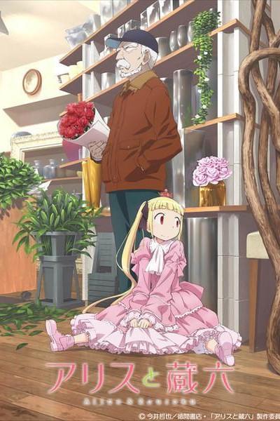 Caratula, cartel, poster o portada de Alice & Zouroku