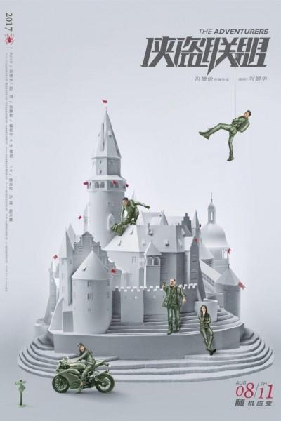 Caratula, cartel, poster o portada de The Adventurers