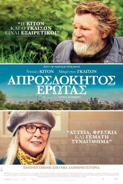 Caratula, cartel, poster o portada de Una cita en el parque