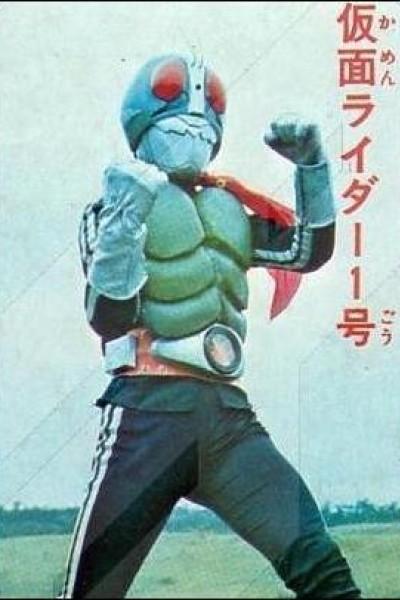 Caratula, cartel, poster o portada de Kamen Rider