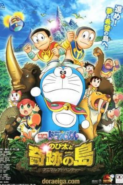 Caratula, cartel, poster o portada de Doraemon en busca del escarabajo dorado
