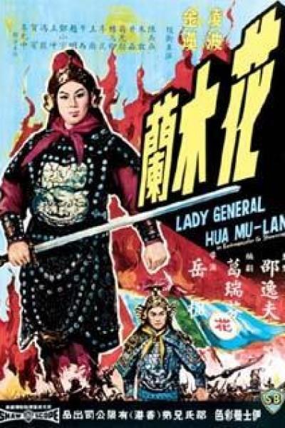 Caratula, cartel, poster o portada de Lady General Hua Mulan