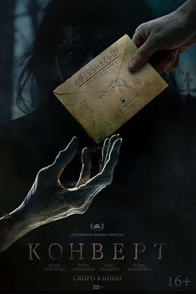 Caratula, cartel, poster o portada de The Envelope