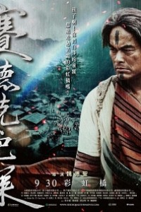 Caratula, cartel, poster o portada de Warriors of the Rainbow: Seediq Bale Part 2