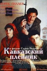 Caratula, cartel, poster o portada de El prisionero de las montañas