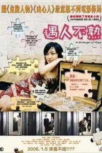 Caratula, cartel, poster o portada de A Stranger of Mine