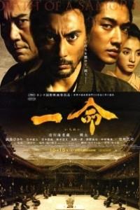Caratula, cartel, poster o portada de Hara-kiri: Muerte de un samurai