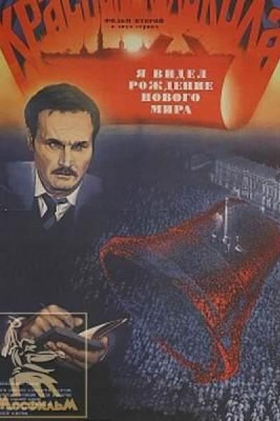 Caratula, cartel, poster o portada de La década que estremeció al mundo