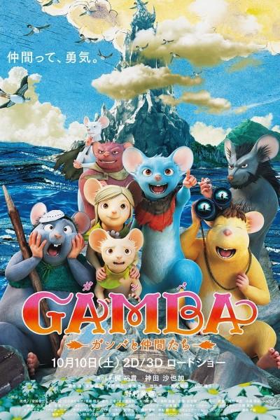 Caratula, cartel, poster o portada de Gamba