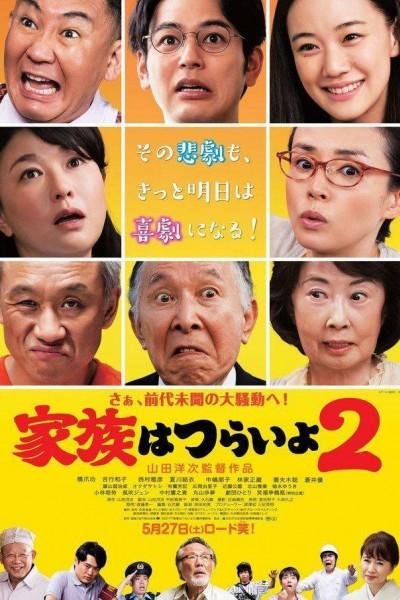 Caratula, cartel, poster o portada de Verano de una familia de Tokio