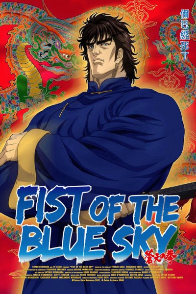 Caratula, cartel, poster o portada de Fist of the Blue Sky
