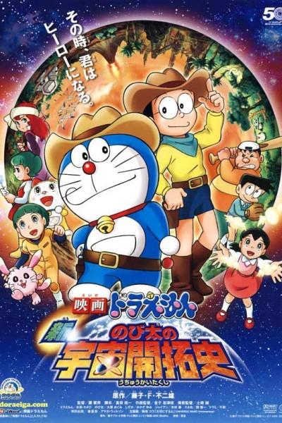 Caratula, cartel, poster o portada de Doraemon The Hero: Pioneros del espacio