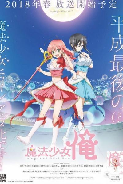 Caratula, cartel, poster o portada de Magical Girl Ore