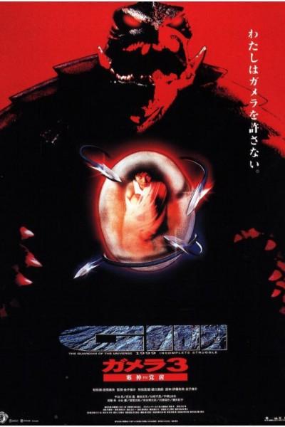 Caratula, cartel, poster o portada de Gamera 3: La venganza de Iris