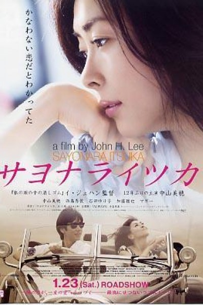Caratula, cartel, poster o portada de Sayonara itsuka