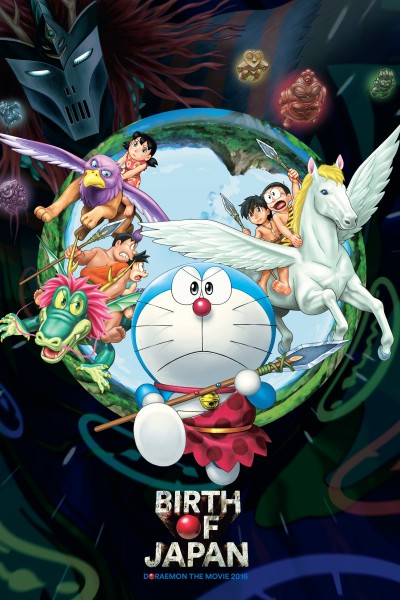 Caratula, cartel, poster o portada de Doraemon y el nacimiento de Japón