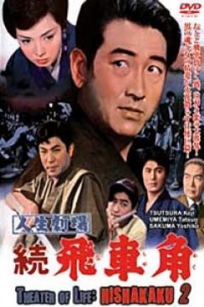 Caratula, cartel, poster o portada de Theater of Life: Hishakaku 2