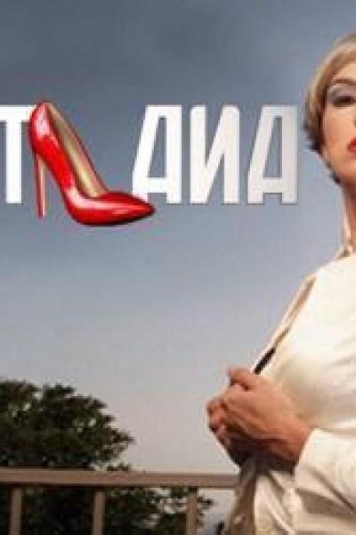 Caratula, cartel, poster o portada de Svetlana