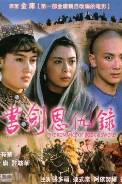 Caratula, cartel, poster o portada de The Romance of Book and Sword