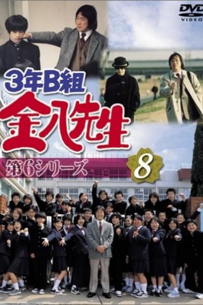 Caratula, cartel, poster o portada de 3-nen B-gumi Kinpachi Sensei